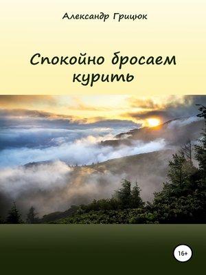cover image of Спокойно бросаем курить