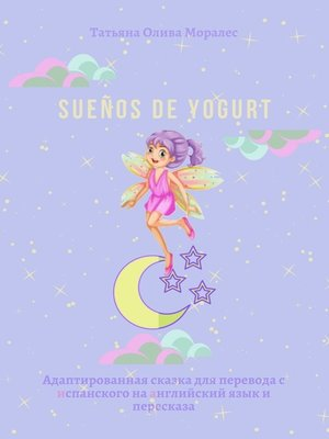 cover image of Sueños de yogurt. Адаптированная сказка для перевода сиспанского наанглийский язык ипересказа