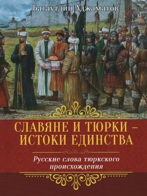 cover image of Славяне итюрки– истоки единства. Русские слова тюркского происхождения