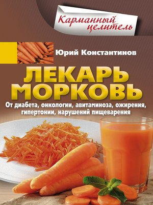 cover image of Лекарь морковь. От диабета, онкологии, авитаминоза, ожирения, гипертонии, нарушений пищеварения