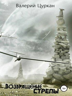 cover image of Возвращение Стрелы