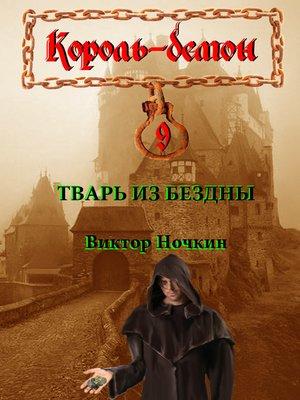 cover image of Тварь из Бездны