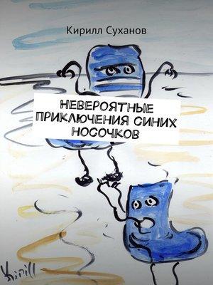 cover image of Невероятные приключения синих носочков