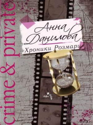 cover image of Хроники Розмари