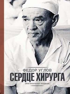 cover image of Сердце хирурга. Оригинальное издание