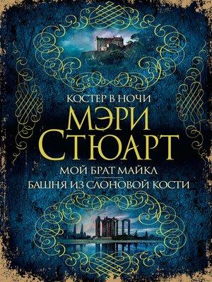 cover image of Костер в ночи. Мой брат Майкл. Башня из слоновой кости (сборник)