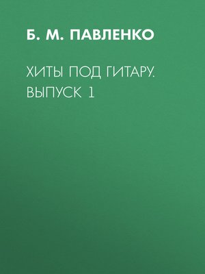 cover image of Хиты под гитару. Выпуск 1
