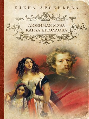 cover image of Любимая муза Карла Брюллова