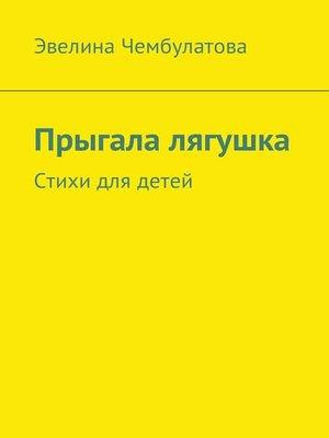 cover image of Прыгала лягушка. Стихи для детей