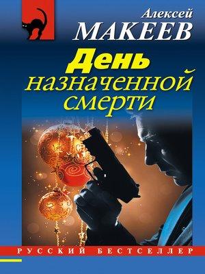 cover image of День назначенной смерти