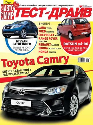 cover image of Журнал «Тест-Драйв» №19/2014