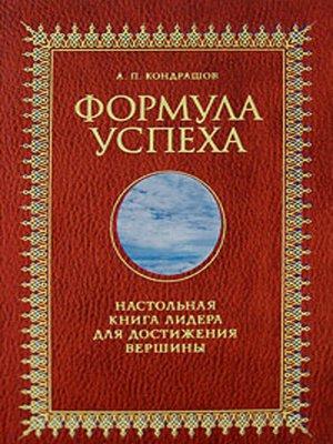 cover image of Формула успеха. Настольная книга лидера для достижения вершины