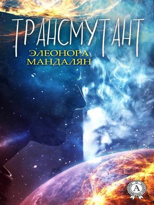 cover image of Трансмутант