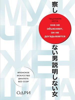 cover image of Она не объясняет, он не догадывается. Японское искусство диалога без ссор