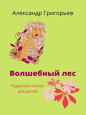 cover image of Волшебныйлес. Сказка