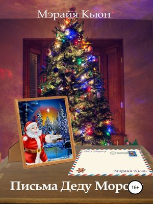 cover image of Письма Деду Морозу