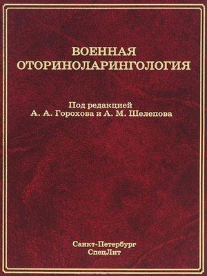cover image of Военная оториноларингология
