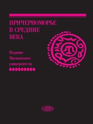 cover image of Причерноморье в Средние века. Вып. IX