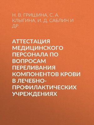 cover image of Аттестация медицинского персонала по вопросам переливания компонентов крови в лечебно-профилактических учреждениях