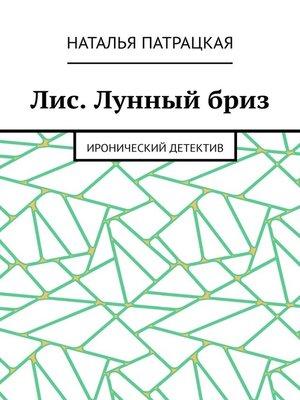 cover image of Лис. Лунный бриз. Иронический детектив