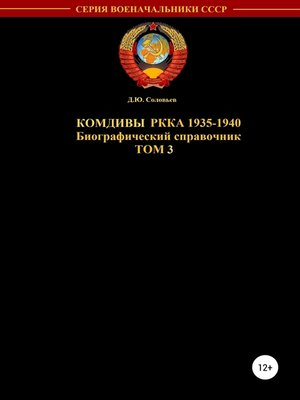 cover image of Комдивы РККА 1935-1940 гг. Том 3