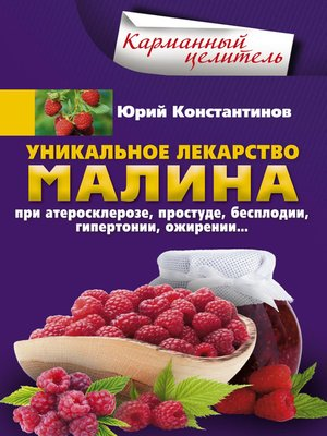 cover image of Уникальное лекарство малина. При атеросклерозе, простуде, бесплодии, гипертонии, ожирении