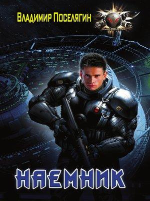 cover image of Наемник
