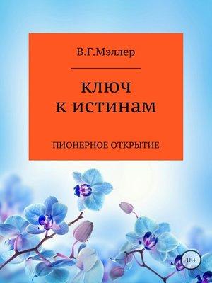 cover image of Ключ к истинам