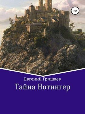 cover image of Тайна Нотингер