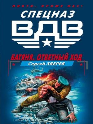 cover image of Батяня. Ответный ход
