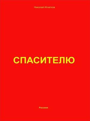 cover image of Спасителю