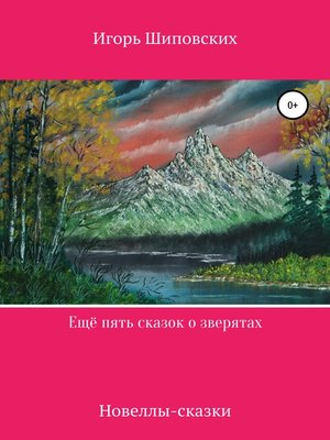 cover image of Ещё пять сказок о зверятах