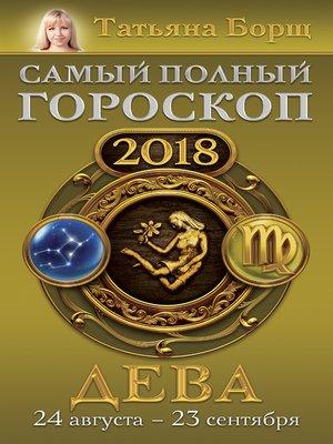 cover image of Дева. Самый полный гороскоп на 2018 год. 24 августа – 23 сентября