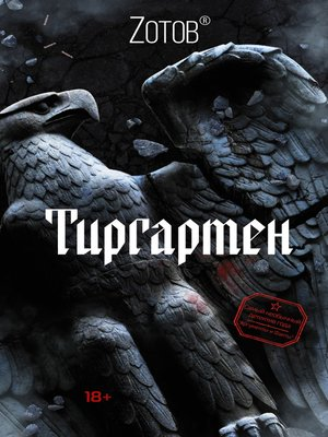 cover image of Тиргартен