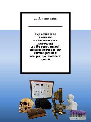 cover image of Краткая и вольно изложенная история лабораторной диагностики от сотворения мира до наших дней