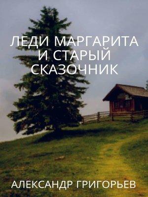 cover image of Леди Маргарита истарый Сказочник