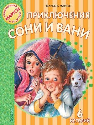 cover image of Приключения Сони и Вани