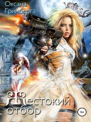 cover image of Жестокий отбор