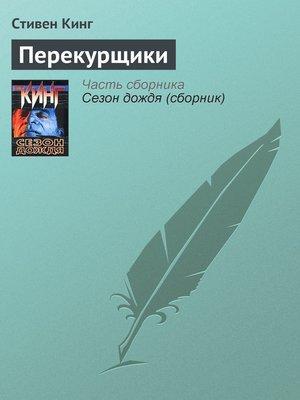 cover image of Перекурщики