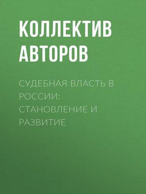 cover image of Судебная власть в России