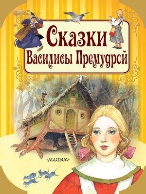 cover image of Сказки Василисы Премудрой