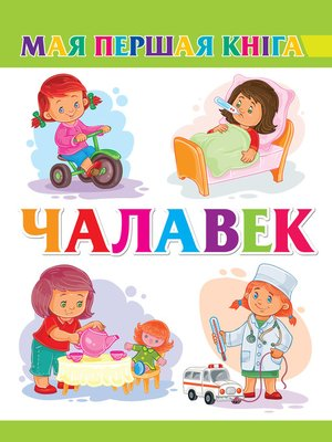 cover image of Чалавек