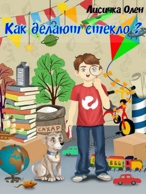 cover image of Как делают стекло