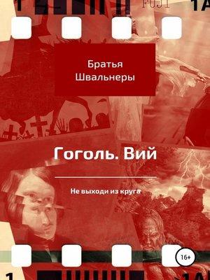 cover image of Гоголь. Вий. Не выходи из круга