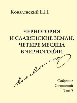 cover image of Собрание сочинений. Том 5. Черногория и славянские земли. Четыре месяца в Черногории.