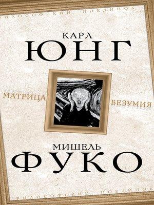 cover image of Матрица безумия (сборник)