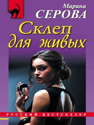 cover image of Склеп для живых