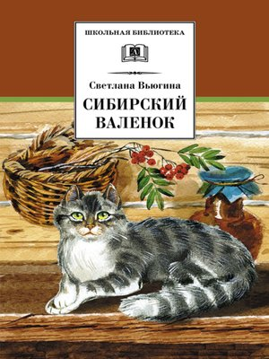 cover image of Сибирский валенок