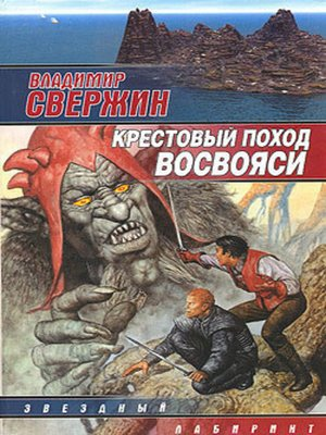 cover image of Крестовый поход восвояси