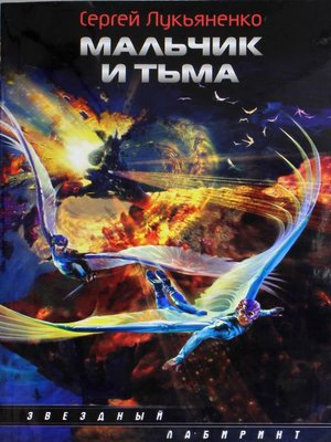 cover image of Мальчик и Тьма